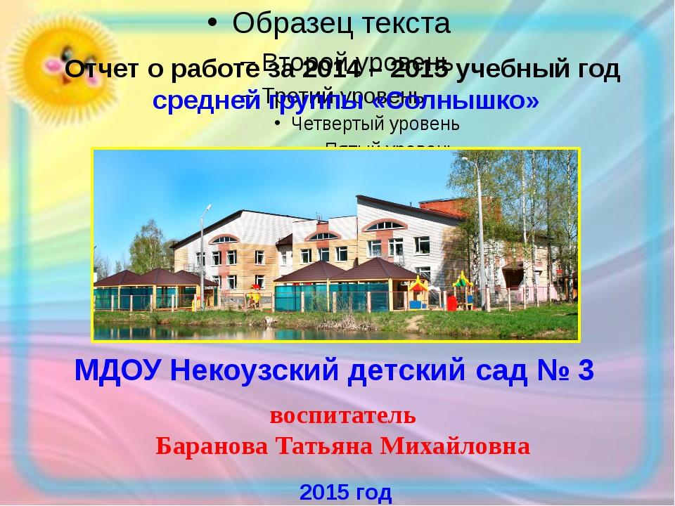 МДОУ Некоузский детский сад № 3 Отчет о работе за 2014 – 2015 учебный год ср...