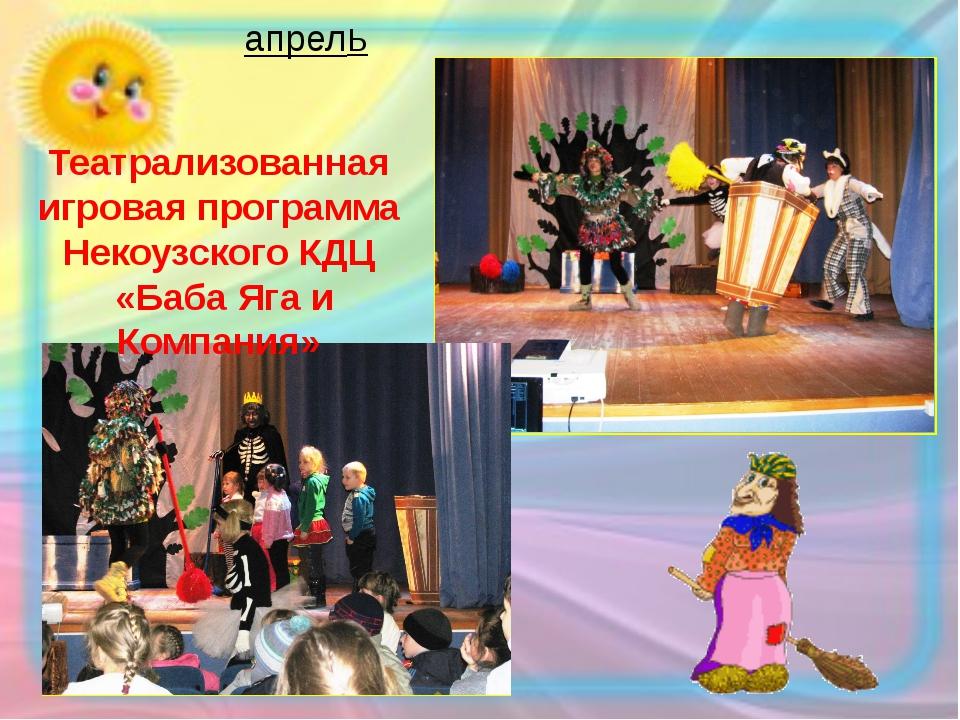 Театрализованная игровая программа Некоузского КДЦ «Баба Яга и Компания» апрелЬ