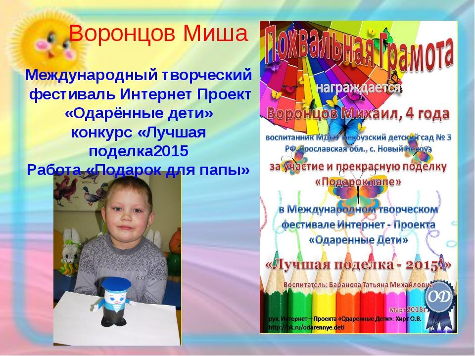 Международный творческий фестиваль Интернет Проект «Одарённые дети» конкурс «...