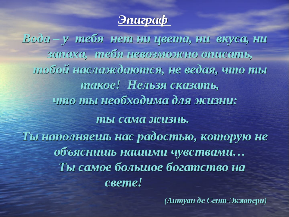 Эпиграф Вода – у тебя нет ни цвета, ни вкуса, ни запаха, тебя невозможно...