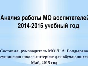 Составил: руководитель МО Л .А. Болдырева КОУ «Леушинская школа-интернат для