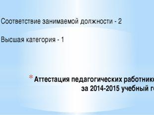 Аттестация педагогических работников за 2014-2015 учебный год Соответствие за