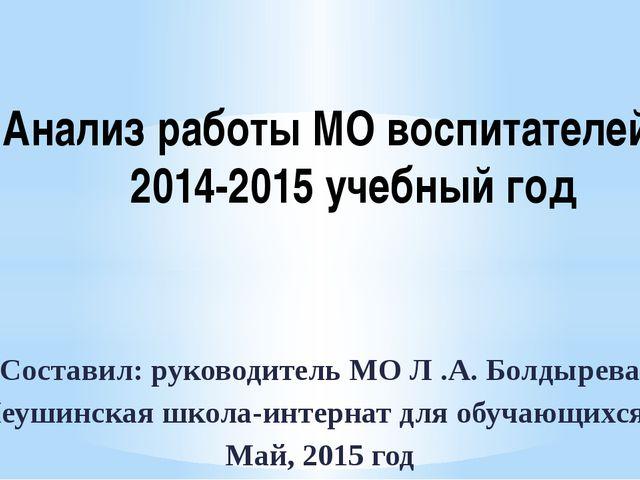 Составил: руководитель МО Л .А. Болдырева КОУ «Леушинская школа-интернат для...