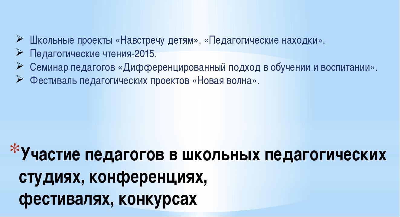 Участие педагогов в школьных педагогических студиях, конференциях, фестивалях...