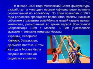 В январе 1925 года Московский Совет физкультуры разработал и утвердил перв