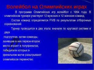 Волейбол на Олимпийских играх  В программе Олимпийских игр волейбол с 1964