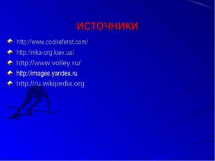 источники http://www.coolreferat.com/ http://nika-org.kiev.ua/ http://www.vol