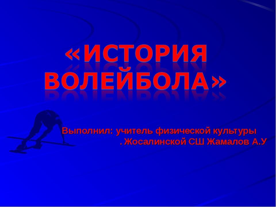 Выполнил: учитель физической культуры Жосалинской СШ Жамалов А.У.