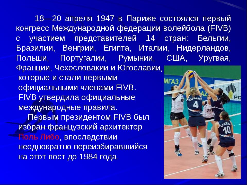 18—20 апреля 1947 в Париже состоялся первый конгресс Международной федера...