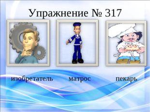 Упражнение № 317 изобретатель матрос пекарь
