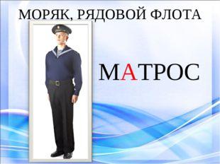 МОРЯК, РЯДОВОЙ ФЛОТА МАТРОС