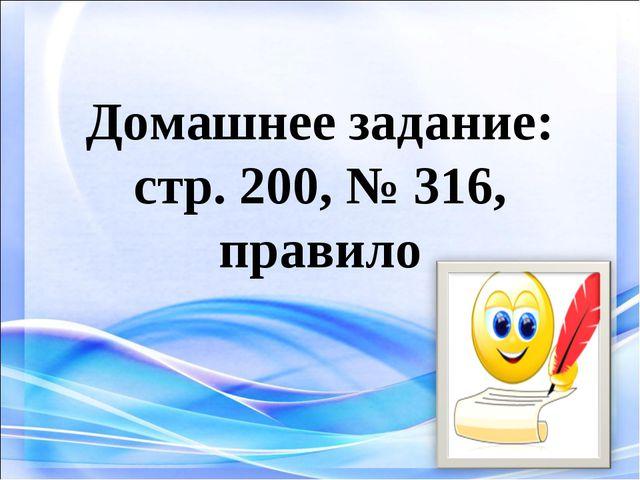 Домашнее задание: стр. 200, № 316, правило