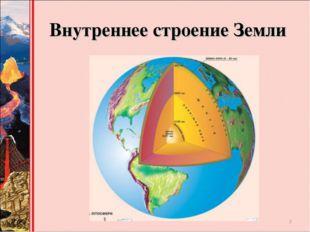 Внутреннее строение Земли *