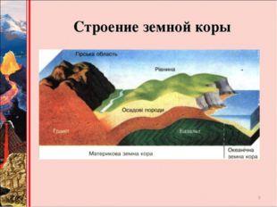 Строение земной коры *