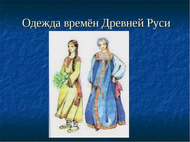 Одежда времён Древней Руси