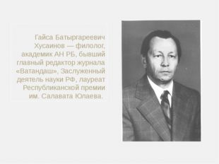 Гайса Батыргареевич Хусаинов — филолог, академик АН РБ, бывший главный редакт