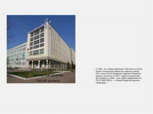 С 1954 г. по сей день работает в Институте истории, языка и литературы Уфимск