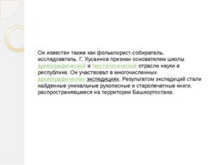 Он известен также как фольклорист-собиратель, исследователь. Г. Хусаинов приз