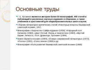 Основные труды Г.Б.Хусаинов является автором более 50 монографий, 400 стате