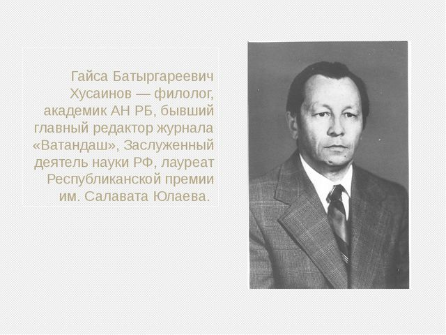 Гайса Батыргареевич Хусаинов — филолог, академик АН РБ, бывший главный редакт...