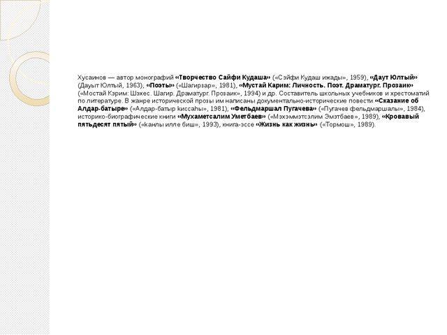 Хусаинов— автор монографий «Творчество Сайфи Кудаша» («Сэйфи Кудаш ижады», 1...
