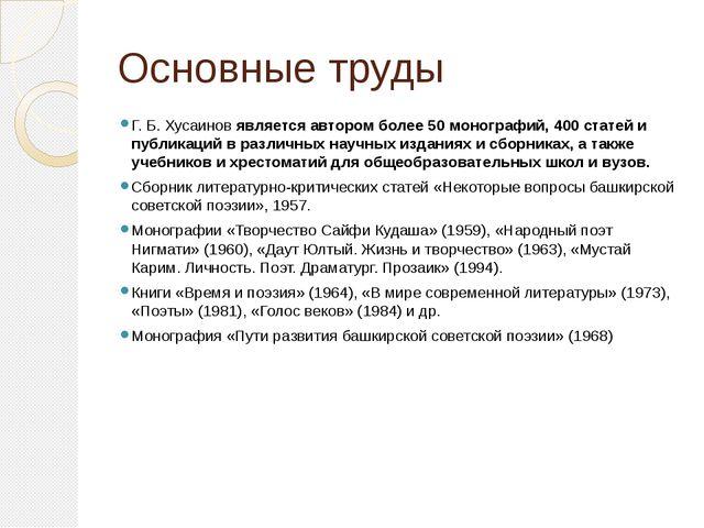 Основные труды Г.Б.Хусаинов является автором более 50 монографий, 400 стате...