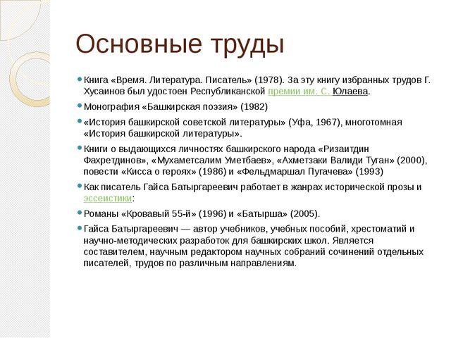 Основные труды Книга «Время. Литература. Писатель» (1978). За эту книгу избра...