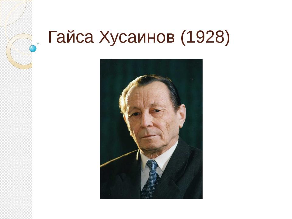 Гайса Хусаинов (1928)
