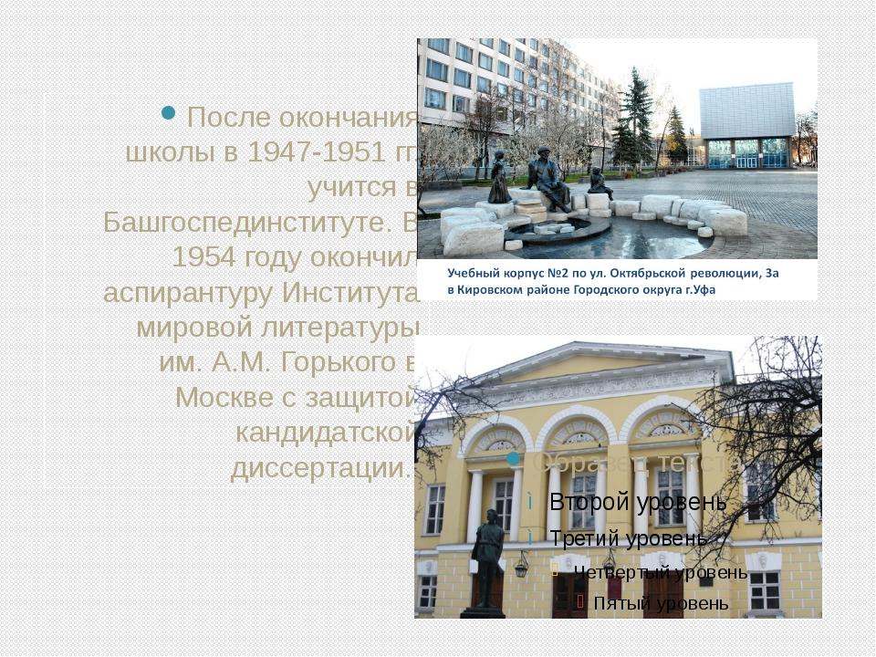 После окончания школы в 1947-1951 гг. учится в Башгоспединституте. В 1954 год...