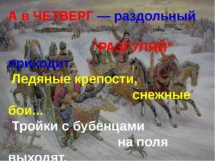 """А в ЧЕТВЕРГ — раздольный """"РАЗГУЛЯЙ"""" приходит. Ледяные крепости, снежные бои."""