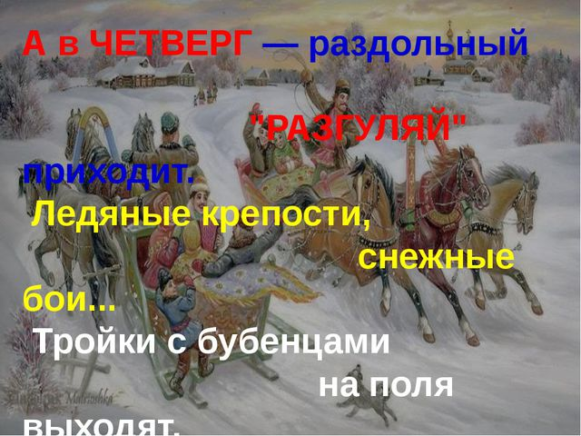 """А в ЧЕТВЕРГ — раздольный """"РАЗГУЛЯЙ"""" приходит. Ледяные крепости, снежные бои...."""