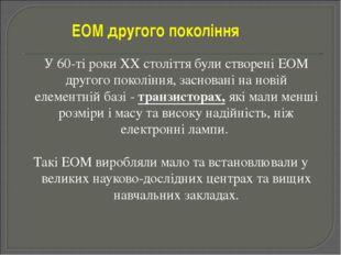 У 60-ті роки XX століття були створені ЕОМ другого покоління, засновані на н