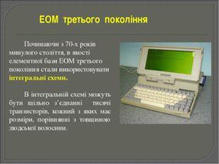 Починаючи з 70-х років минулого століття, в якості елементної бази ЕОМ трет