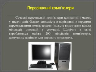 Сучасні персональні комп'ютери компактні і мають у тисячі разів більшу швид