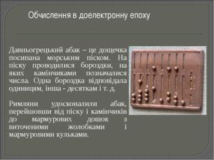 Давньогрецький абак – це дощечка посипана морським піском. На піску проводи