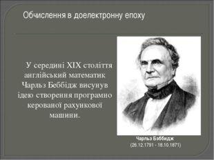 У середині XIX століття англійський математик Чарльз Беббідж висунув ідею