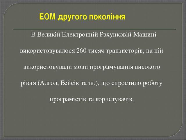 В Великій Електронній Рахунковій Машині використовувалося 260 тисяч транзист...