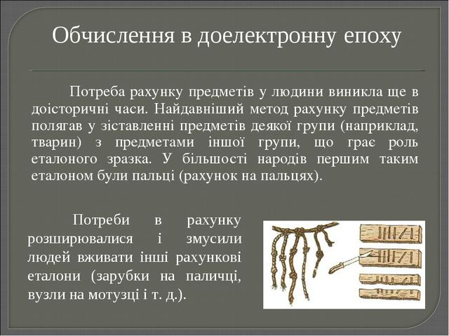 Потреба рахунку предметів у людини виникла ще в доісторичні часи. Найдавн...