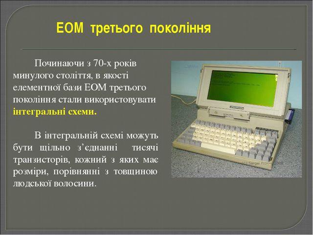 Починаючи з 70-х років минулого століття, в якості елементної бази ЕОМ трет...