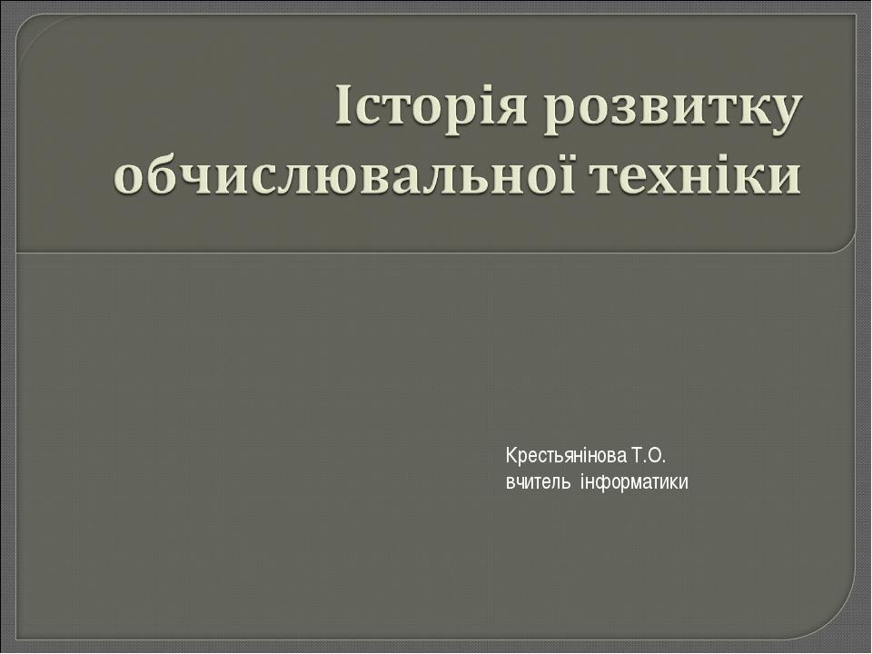 Крестьянінова Т.О. вчитель інформатики