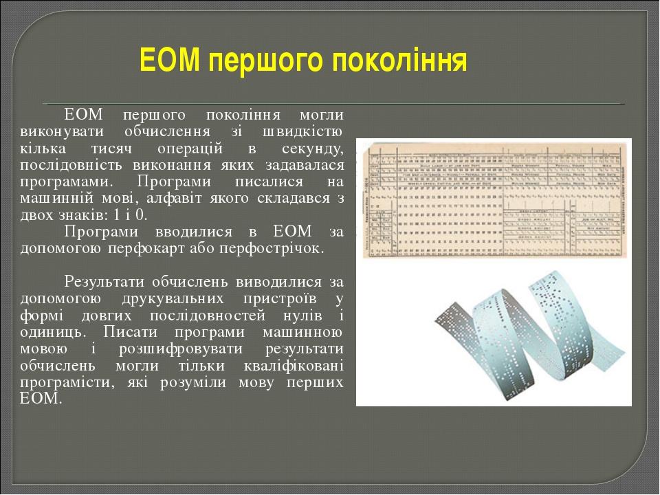 ЕОМ першого покоління могли виконувати обчислення зі швидкістю кілька тися...