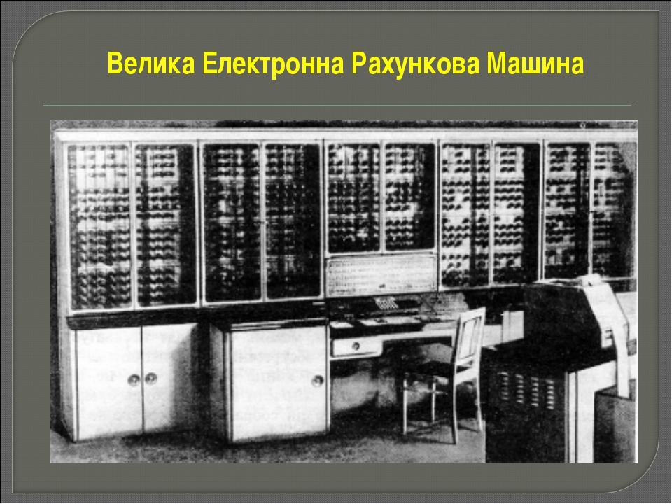 Велика Електронна Рахункова Машина