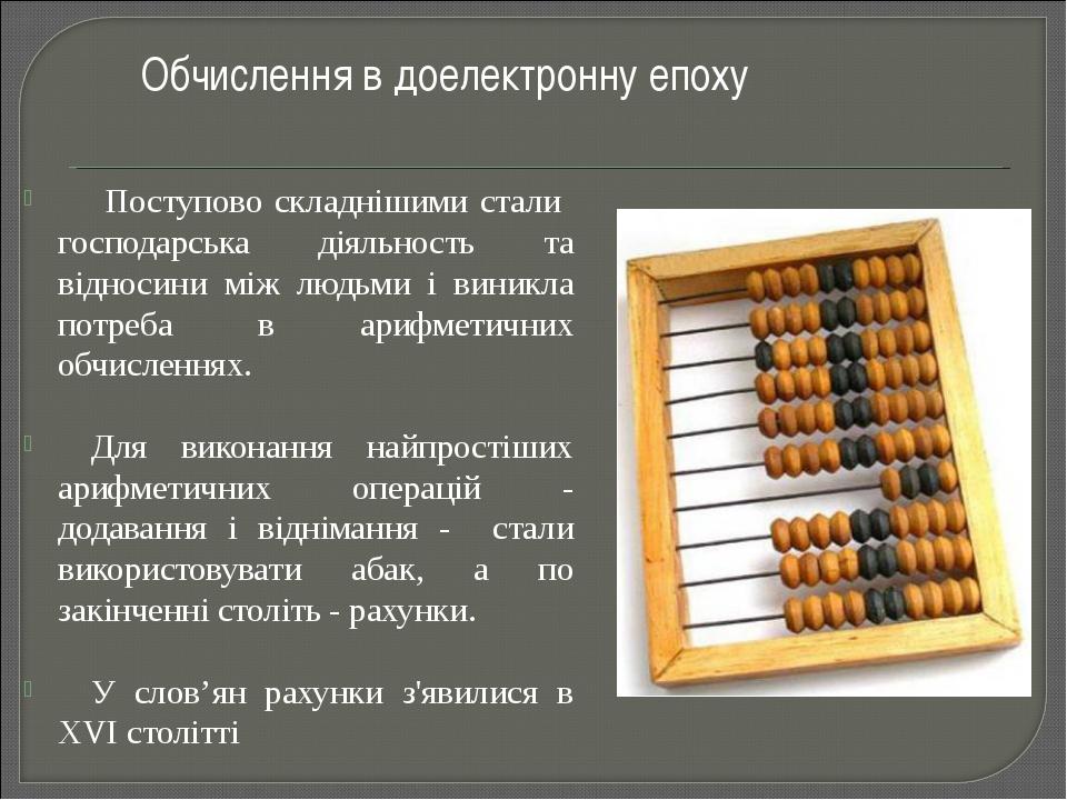 Поступово складнішими стали господарська діяльность та відносини між людьми...