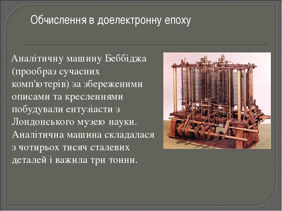 Аналітичну машину Беббіджа (прообраз сучасних комп'ютерів) за збереженими оп...