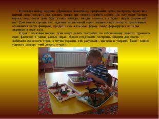 Используя набор игрушек «Домашние животные», предложите детям построит