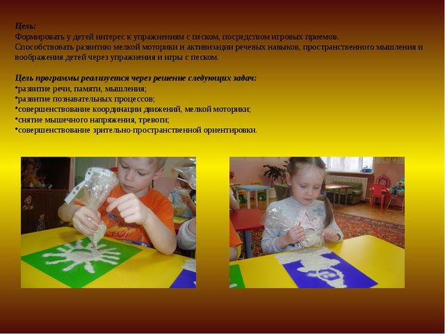 Цель: Формировать у детей интерес к упражнениям с песком, посредством игровых...