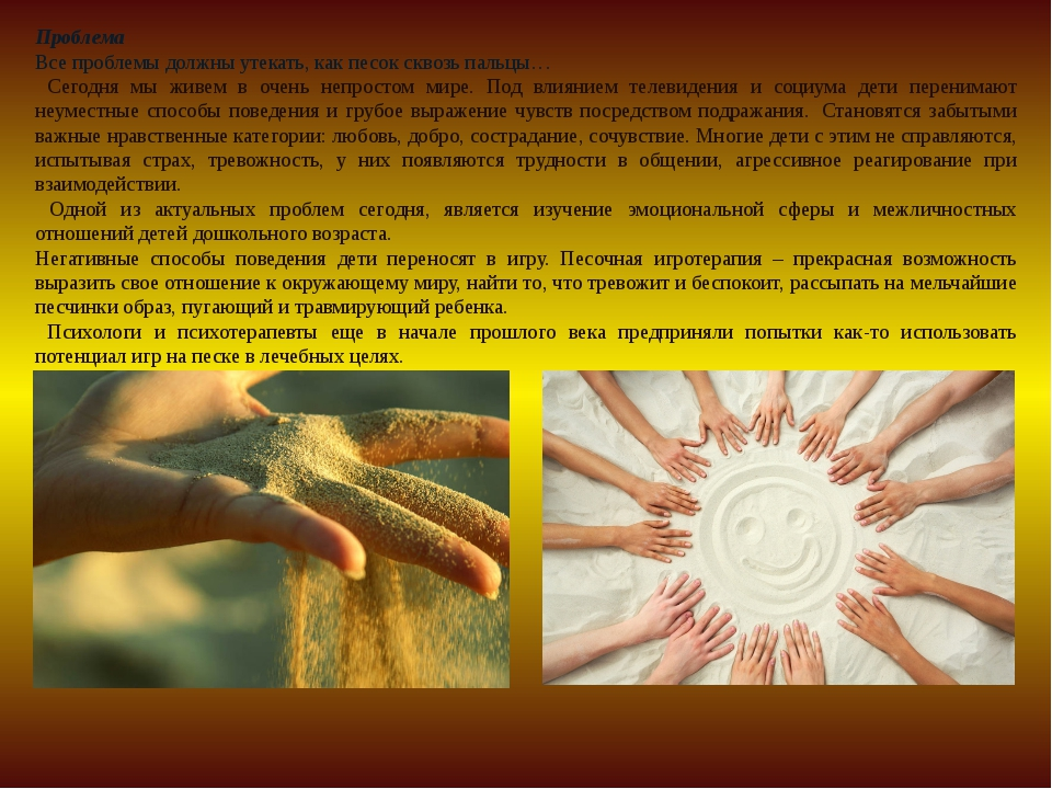 Проблема Все проблемы должны утекать, как песок сквозь пальцы… Сегодня мы жив...