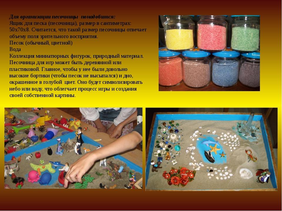 Для организации песочницы понадобится: Ящик для песка (песочница),размер в с...