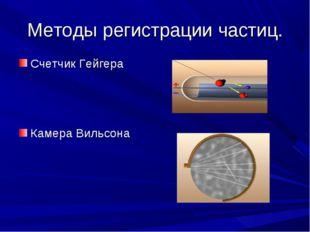 Методы регистрации частиц. Счетчик Гейгера Камера Вильсона