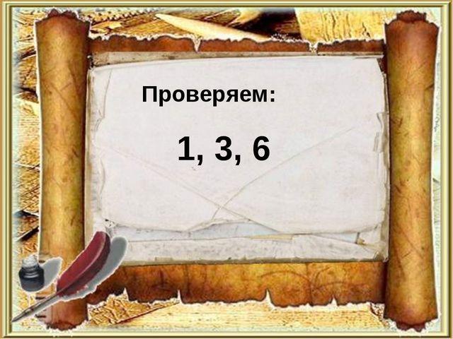 Проверяем: 1, 3, 6